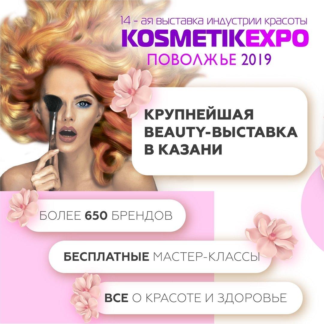 Бренд Selective Professional будет представлен на выставке Kosmetik Expo 2019 в Казани