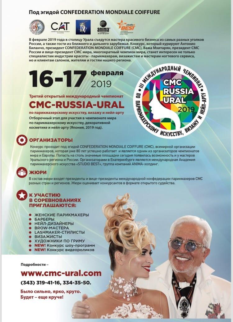 ООО «Италкосметика» и бренд Barex Italiana выступят партнером III Международного открытого Чемпионата CMC – RUSSIA– URAL по парикмахерскому искусству, визажу и нейл-дизайну