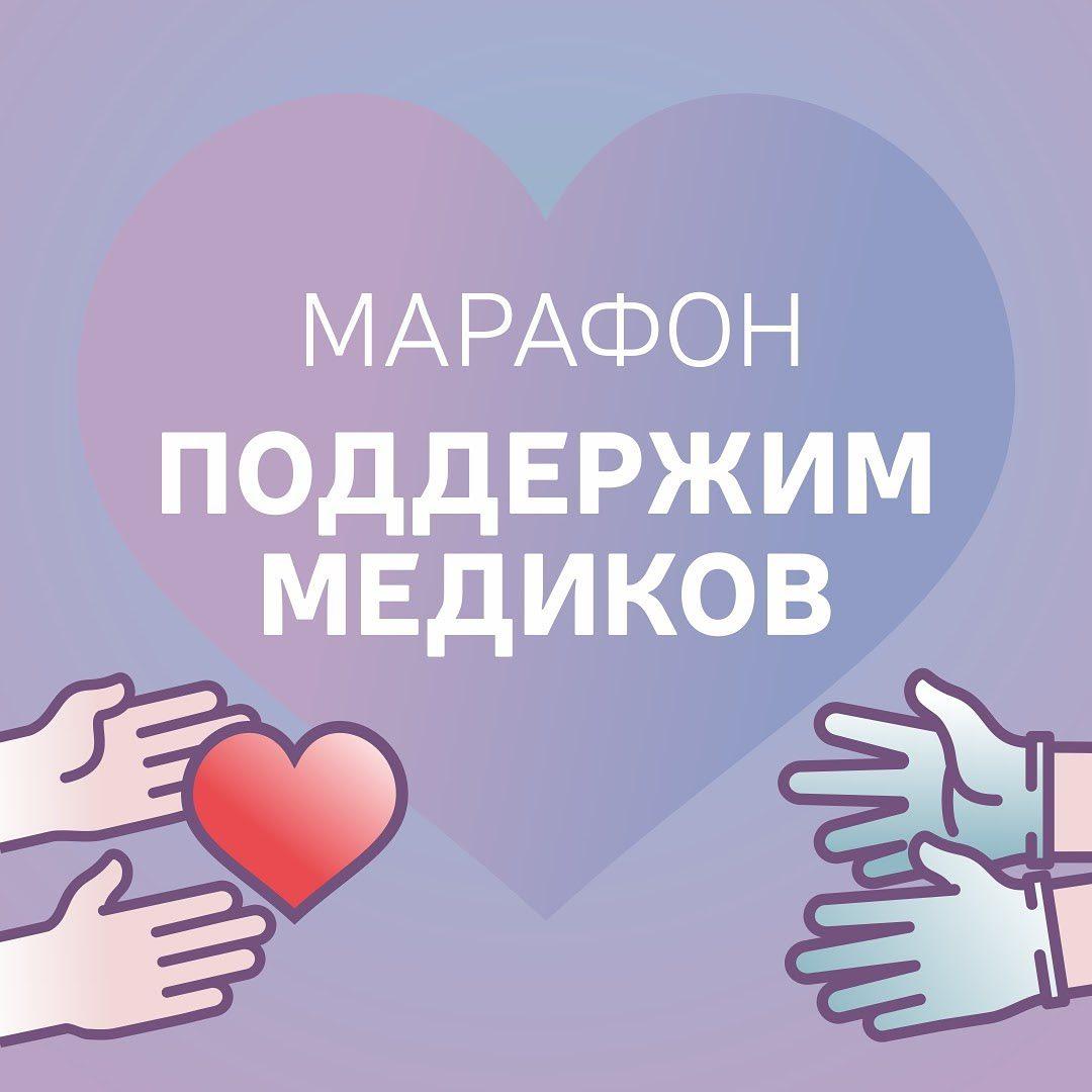 марафон поддержим медиков