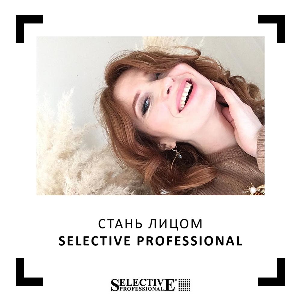 Стань лицом Selective Professional