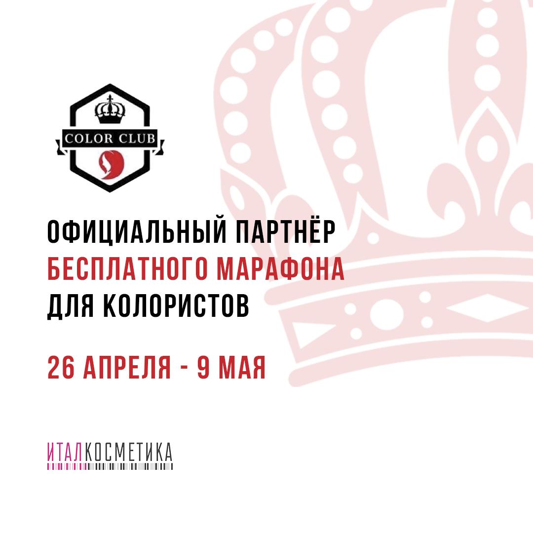 Италкосметика» - спонсор бесплатного марафона для парикмахеров