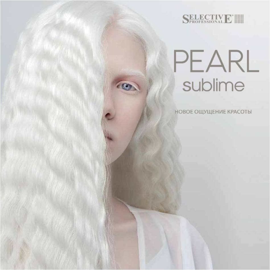 Pearl Sublime Selective Professional Брошюра