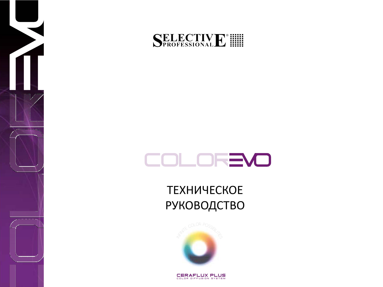 Техническое руководство COLOREVO 2020