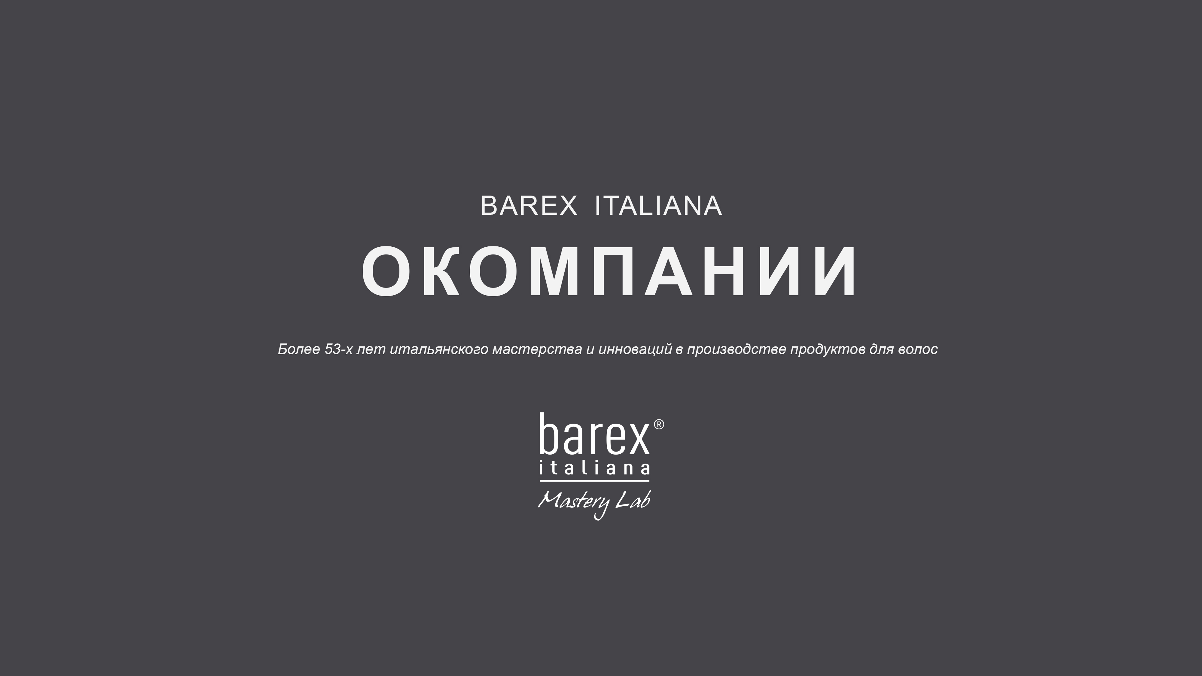 BAREX ITALIANA О компании