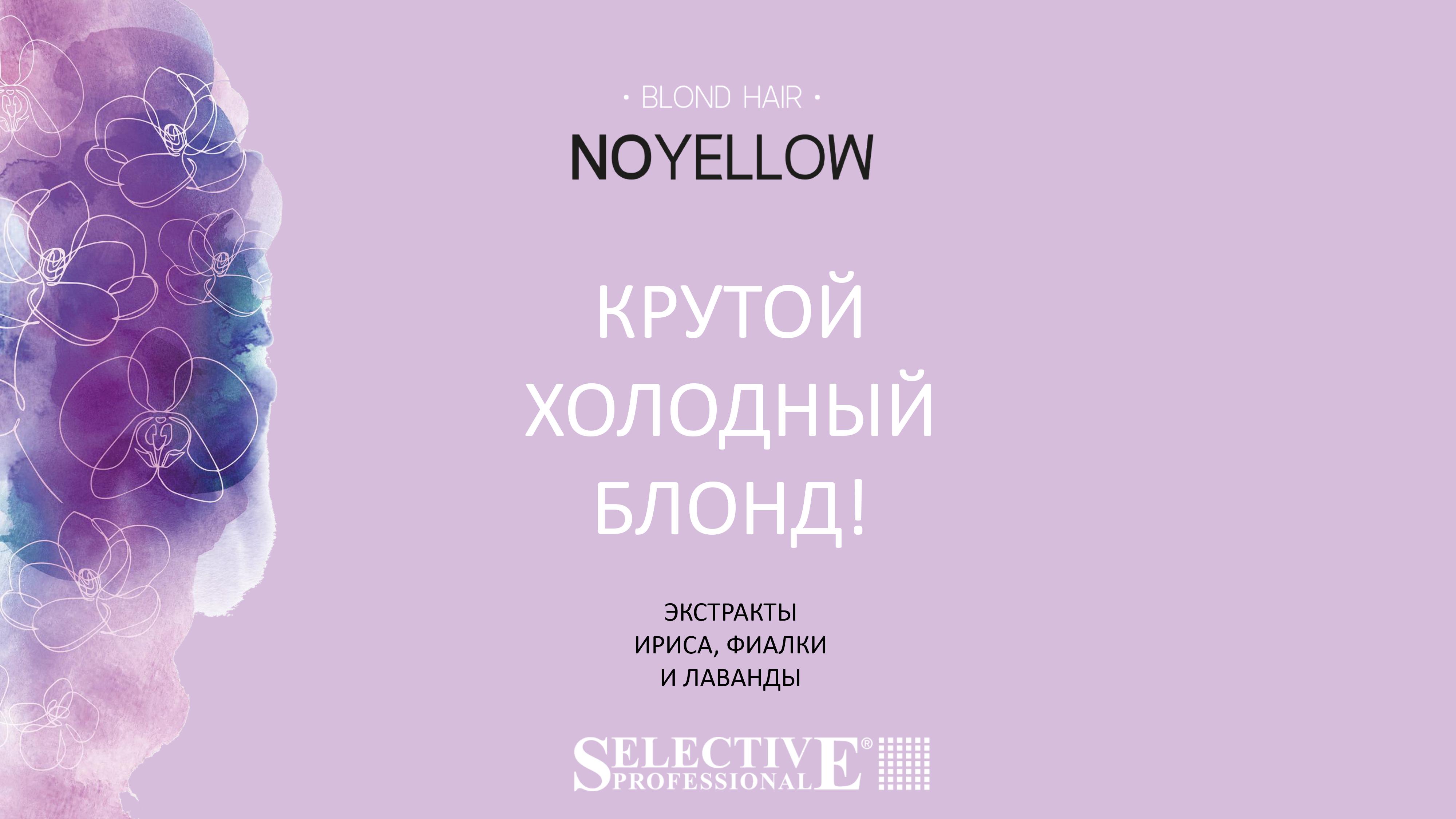 No Yellow презентация